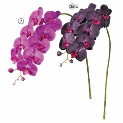 asca コチョウラン(9輪 つぼみ3個) 胡蝶蘭 花材 造花
