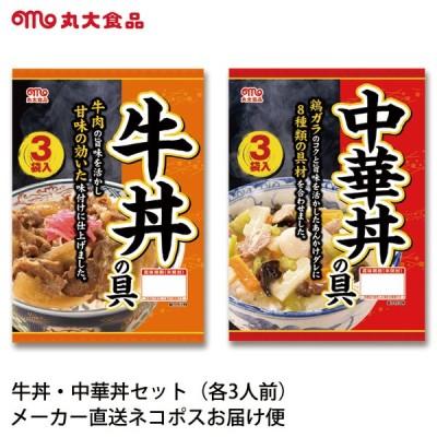 牛丼 中華丼セット レトルト 3食×2 丸大食品 メーカー直送・ネコポス送料無料   人気丼ぶり