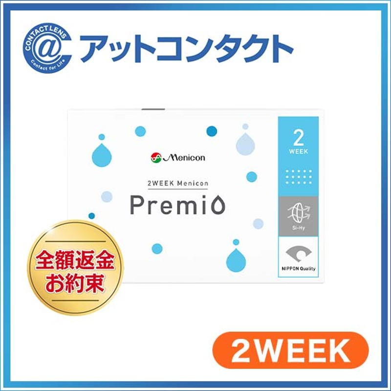 プレミオ 2week メニコン