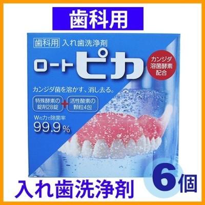 6個セット 高齢者・介護用口腔ケア ピカ 歯科用 義歯 入れ歯 洗浄剤 6個セット メール便不可