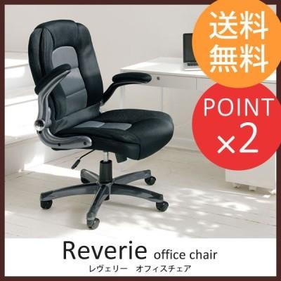 オフィスチェア 椅子 【 レヴェリー 】 メッシュ生地 ブラック&グレー ブラック&レッド
