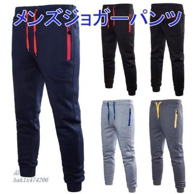 スウェットパンツ メンズ ジョガーパンツ ジャージ スリム 細身 ジョガーパンツ ロングパンツ メンズ 通気性 無地 スリム トレーニングパンツ