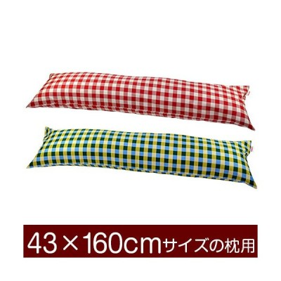枕カバー 43×160cmの枕用ファスナー式  チェック綿100% ぶつぬいロック仕上げ