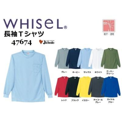 吸汗速乾長袖Tシャツ 自重堂 47674 作業服 介護 S〜5L (社名ネーム一か所無料)