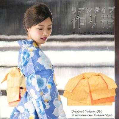 リボンタイプ 結び帯単品「水面(みなも) 玉子色」京都きもの町オリジナル 浴衣帯 作り帯 付け帯ss2006ohs10