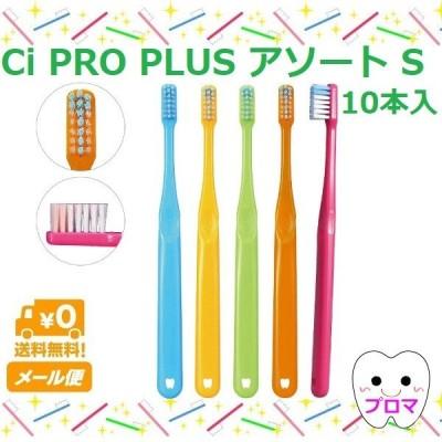 Ci PRO PLUS  S(やわらかめ) 10本(色はおまかせ) 送料無料(メール便)
