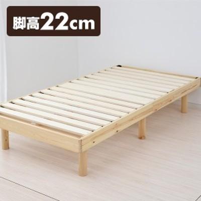 ベッド すのこベッド ベット  ヘッドレスすのこベッド 木製 ワンルーム ベッドフレーム シンプル スノコ すのこ bed シングルベッド   山