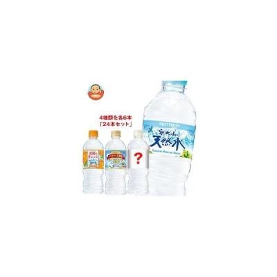 サントリー 天然水 詰め合わせセット 540ml・550mlペットボトル×24(4種×6)本入