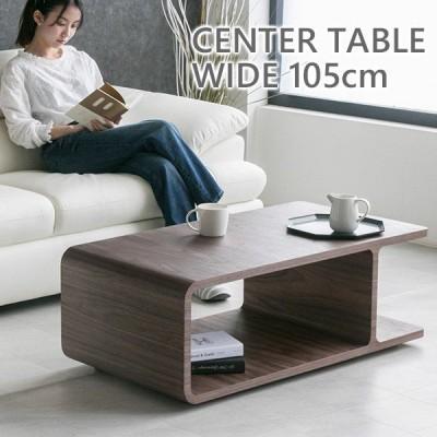 センターテーブル ウォールナット 高級感 長方形 モダン ブラウン 105 テーブル ウォルナット ローテーブル 北欧 おしゃれ 木製 リビングテーブル ロータイプ