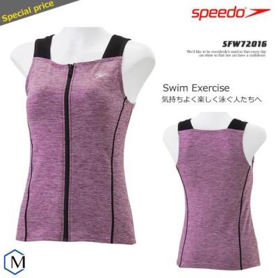 レディース フィットネス水着 トップス単品/フルジップ 女性 speedo スピード SFW72016