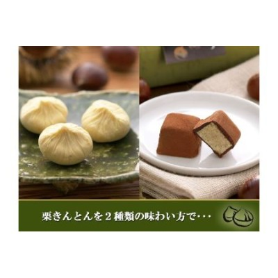 15005 中津川銘菓:栗きんとん(10個入)&栗きんとんショコラ(6個入×2箱)
