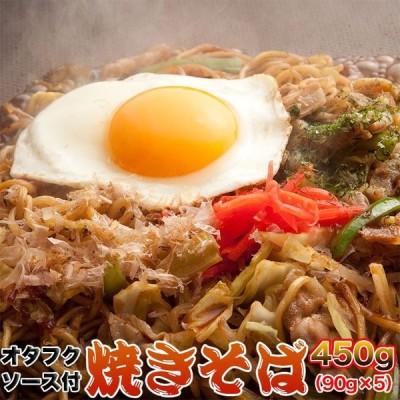 焼きそば もちもち讃岐麺とオタフクソースが食欲そそる 5食 90g×5