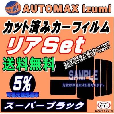 リア (b) アイシス M1 (5%) カット済み カーフィルム ANM10 ANM1 ZNM10 ZGM10 ZGM11 ZGM15 10系 15系 トヨタ