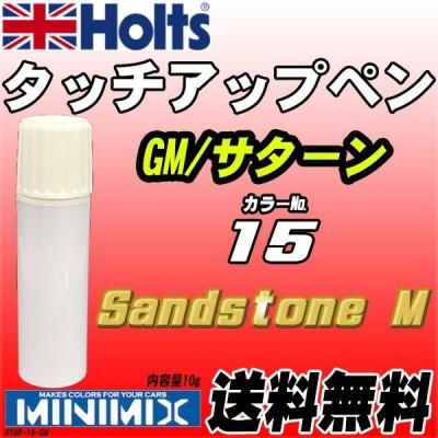 タッチアップペン GM/サターン 15 サンドストーン Holts MINIMIX 【クリックポスト代引不可】