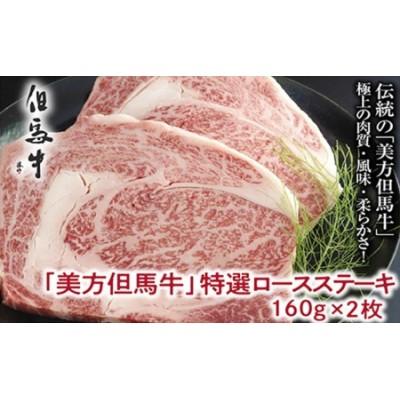 【美方但馬牛】特選ロースステーキ 160g×2枚