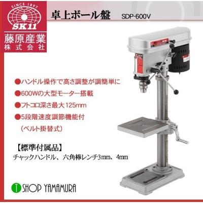 藤原産業 SK11 卓上ボール盤SDP-600V