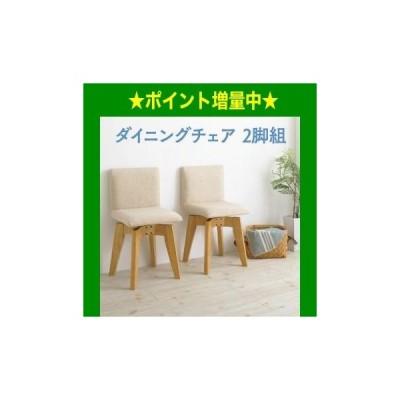 北欧デザイン 伸縮式テーブル 回転チェア ダイニング Sual スアル ダイニングチェア 2脚組(単品)[00]