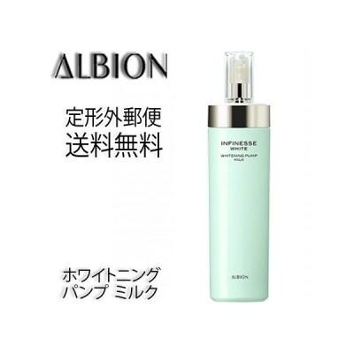 -ALBION-アルビオン アンフィネスホワイト ホワイトニング パンプ ミルク 200g