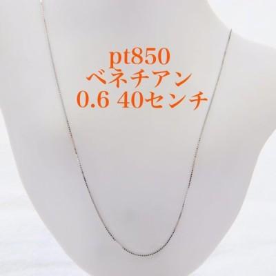【新品】Pt850 ベネチアン チェーン 40cm 太さ0.6mm プラチナ ネックレス 40センチ 0.6ミリ