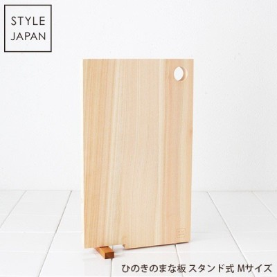 メール便 1個まで可 まな板 四万十の森に育まれた ひのきのまな板 スタンド式 Mサイズ