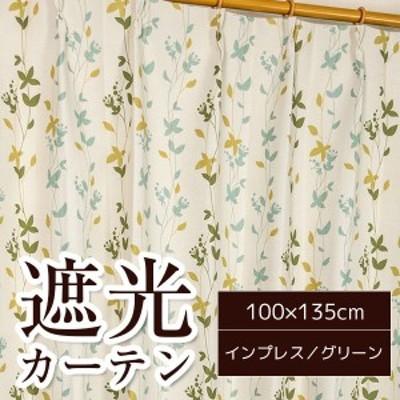 8種類から選べる遮光カーテン 2枚組 100×135 グリーン リーフ柄 ボタニカル柄 洗える 形状記憶 タッセル付き インプレス