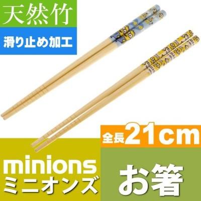 ミニオン 竹箸 全長21cm お箸 2膳セット ANT4W キャラクターグッズ 竹製お箸 可愛い お箸 Sk1200