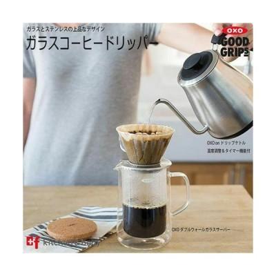 ●OXO ガラスコーヒードリッパー キッチン用品 食器 調理器具 コーヒー お茶用品 コーヒードリッパー