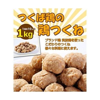 つくね 国産つくば鶏使用の鶏つくね(1個約10gの1kg)焼き、鍋、炒めるなど様々なレシピが可能のつくね おでんにも最適鶏肉鳥肉茨城県産銘柄
