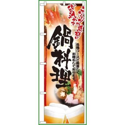 送料無料 のぼり 5007 鍋写真 鍋料理 フルカラー|b03