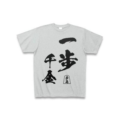 将棋の格言:一歩千金_胸面