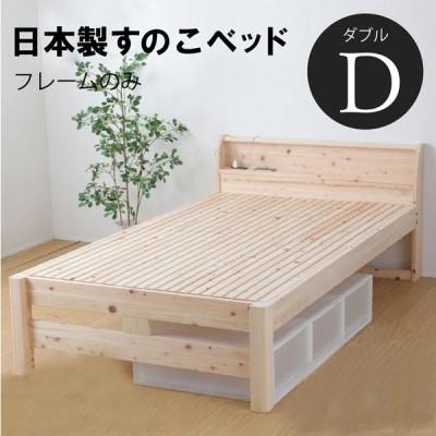 日本製 すのこベッド フレーム ダブル D 檜 ひのき 繊細すのこ 高さ2段階調節 棚 宮付き コンセント付き 布団可 耐久性 通気性 低ホルマリン チヨダ TCB245