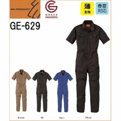 エスケープロダクト  GE-629 半袖ツナギ SK.PRODUCT GRACE ENGINEERS GE629(すそ直しできます)