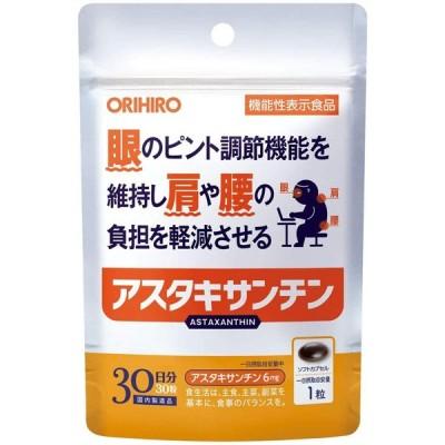 オリヒロ 機能性表示食品 アスタキサンチン 30粒