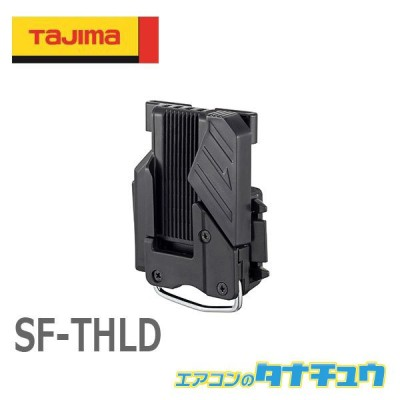 SF-THLD タジマ コンベ コンベ一般 セフ (/SF-THLD/)