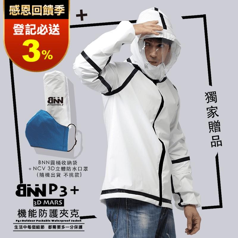 【BNN斌瀛】防飛沫機能防護夾克外套 防護衣/防護外套/防飛沫/贈束口袋