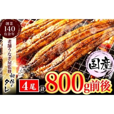AU-044 【当店オリジナル味付け】九州産・鰻の蒲焼4尾(約200g×4尾)