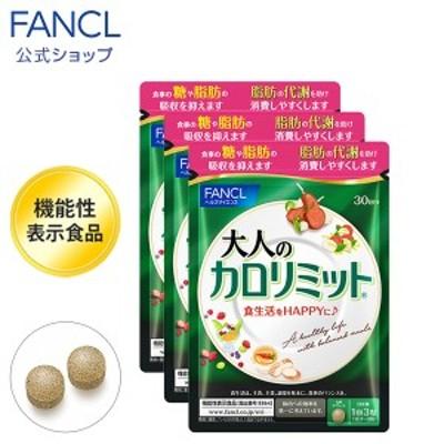 【ファンケル 公式】大人のカロリミット 90回分[FANCL ダイエット サポート サプリメント カロリー サプリ 健康食品 ダイエットサポート