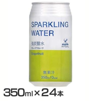 (24本)神戸居留地 スパークリングウォーター グレープフルーツ 強炭酸 缶 350ml 富永貿易 (D)