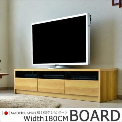 テレビボード 幅180cm 国産品 テレビ台 ローボード リビングボード