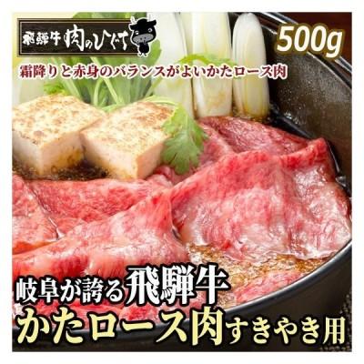 肉 牛肉 すき焼き 飛騨牛 肩ロース肉 500g1パック 鍋 すきやき 黒毛和牛