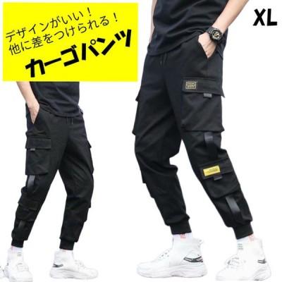 【 XL 】メンズ ブラック かっこいい カーゴパンツ ヒップホップ系 おしゃれ カジュアルパンツ 綿パンツ ワークパンツ ジョガーパンツ コットンパ