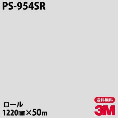 ★ダイノックシート 3M ダイノックフィルム PS-954SR シングルカラー 1220mm×50mロール 車 壁紙 キッチン インテリア リフォーム クロス カッティングシート