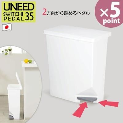 日本製 ユニード ゴミ箱 35L ペダル式 ふた付き ごみ箱 キッチン スリム ダストボックス 収納 屑入れ リビング ブラック 模様替え簡単 ホワイト