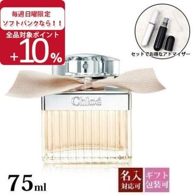 クロエ 香水 オードパルファム EDP SP 75ml プレゼント 刻印 アトマイザー セット 名入れ