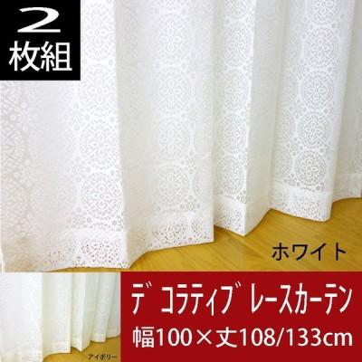 【在庫処分値下げ】日本製デコラティブレースカーテン2枚組 幅100×丈108/幅100×丈133cm ホワイト/アイボリー 安い