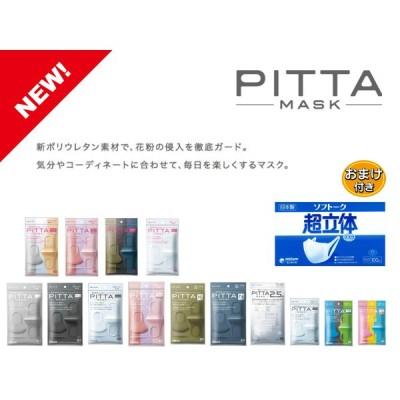【新商品・おまけ付・あす楽】お買い得! PITTA MASK ライトグレー ホワイト グレー レギュラー三色 ネイビー ユニチャーム