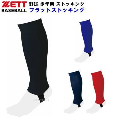 ゼット ZETT 野球 少年用 ストッキング フラットストッキング Z-BK46J