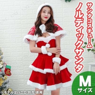 サンタ コスプレ 衣装 クリスマス セクシー コスチューム 仮装 ノルディックサンタ M