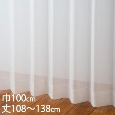 レースカーテン UVカット | カーテン レース アイボリー ウォッシャブル 防炎 UVカット 巾100×丈108〜138cm TD9015 KEYUCA ケユカ