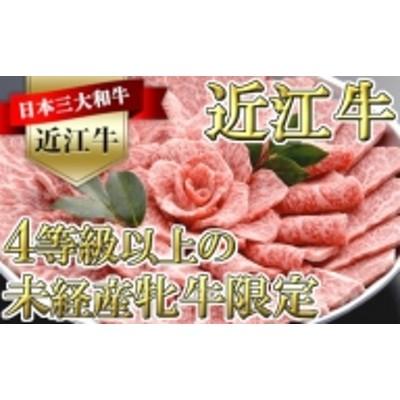 【4等級以上の未経産牝牛限定】近江牛ロース焼肉【800g】【AF08SM】